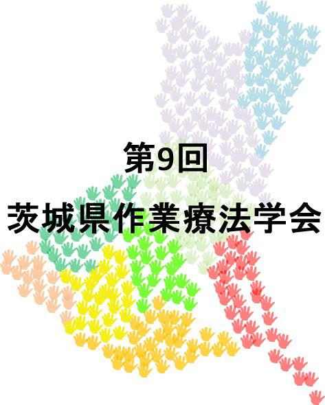 第9回茨城県作業療法学会 リンク